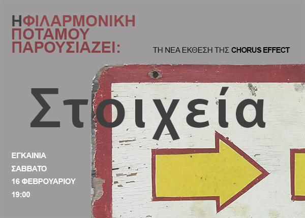 Elements greek mail