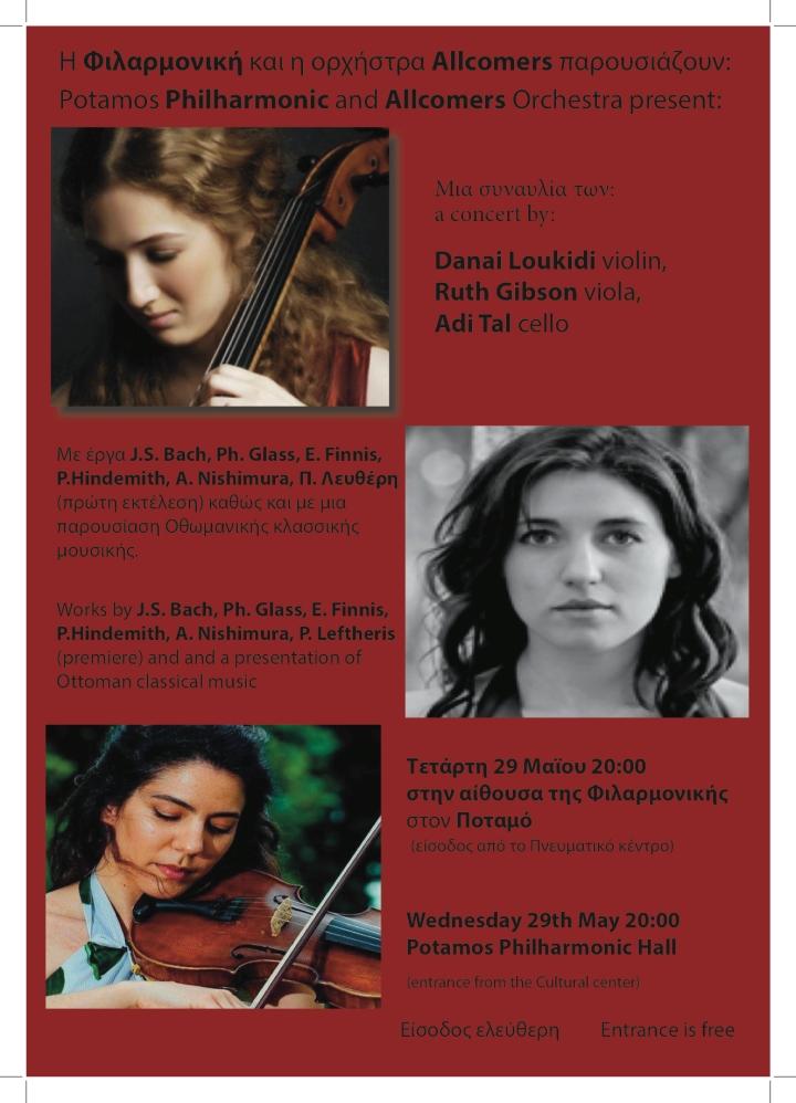 Συναυλία στην αίθουσα της Φιλαρμονικής/Concert at PhilharmonikiHall